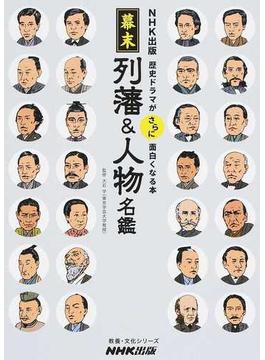 幕末列藩&人物名鑑