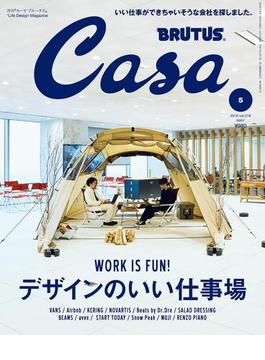Casa BRUTUS (カーサ・ブルータス) 2018年 5月号 [デザインのいい仕事場](Casa BRUTUS)