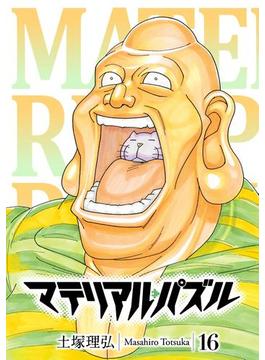 【16-20セット】マテリアル・パズル