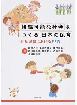 持続可能な社会をつくる日本の保育 乳幼児期におけるESD