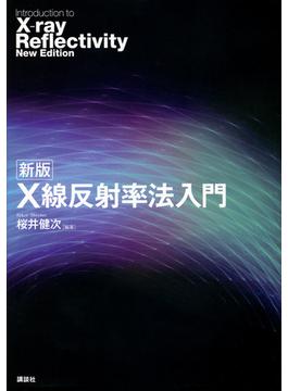 X線反射率法入門 新版