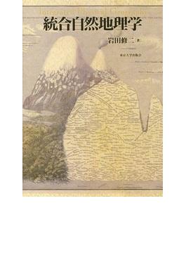 統合自然地理学