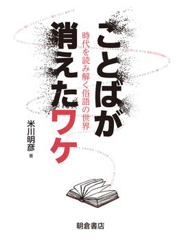 ことばが消えたワケ 時代を読み解く俗語の世界
