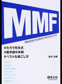 MMFたろう先生式医学部6年間ベストな過ごし方