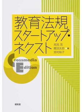 教育法規スタートアップ・ネクスト Crossmedia Edition