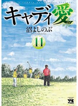 【11-15セット】キャディ愛(ヤングチャンピオン・コミックス)