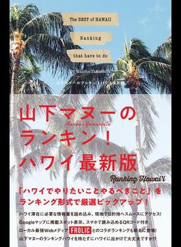 山下マヌーのランキン!ハワイ 最新版