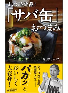 まいにち絶品!「サバ缶」おつまみ(青春新書PLAY BOOKS)