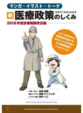 日本でいちばんわかる新医療政策のしくみ 2018年度診療報酬改定編 マンガ・イラスト・トーク
