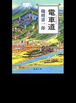 電車道(新潮文庫)
