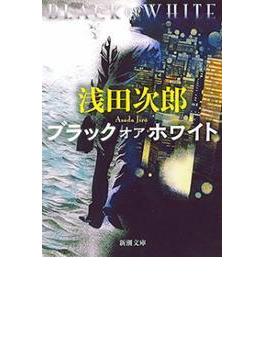 ブラック オア ホワイト(新潮文庫)(新潮文庫)