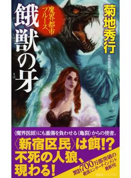餓獣の牙 長編超伝奇小説(ノン・ノベル)
