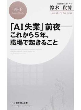 「AI失業」前夜−これから5年、職場で起きること(PHPビジネス新書)