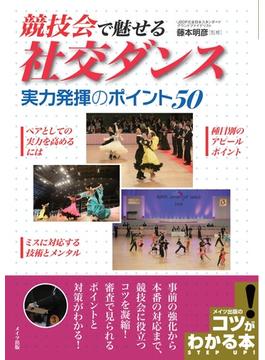 競技会で魅せる社交ダンス実力発揮のポイント50