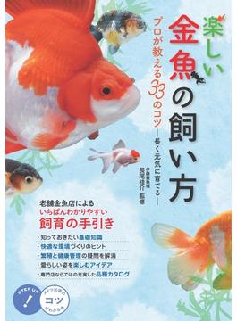 楽しい金魚の飼い方 プロが教える33のコツ−長く元気に育てる−