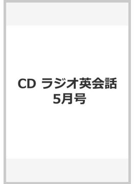 CD ラジオ英会話 5月号