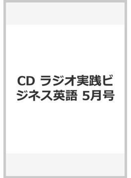 CD ラジオ実践ビジネス英語 5月号