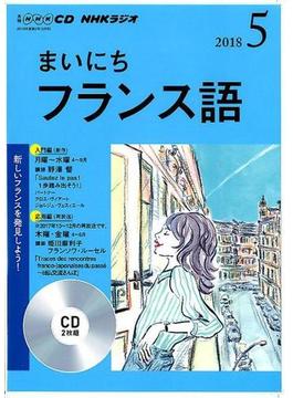 CD ラジオまいにちフランス語 5月号