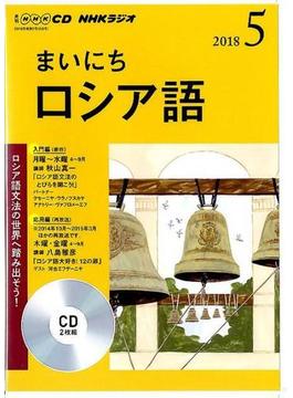 CD ラジオまいにちロシア語 5月号