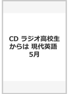 CD ラジオ高校生からは 現代英語 5月