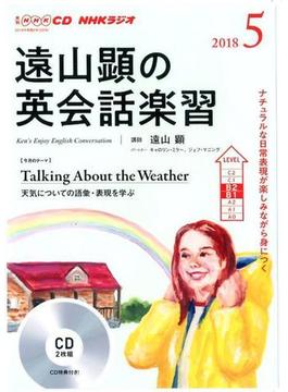 CD ラジオ遠山顕の英会話楽習 5月号