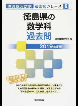 徳島県の数学科過去問 2019年度版