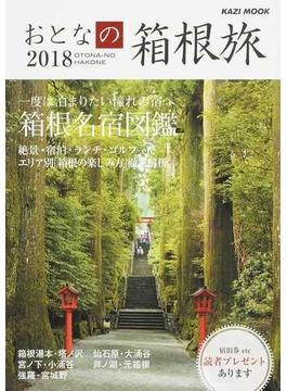 おとなの箱根旅 2018 一度は泊まりたい憧れの宿へ(KAZIムック)