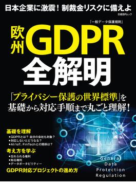 欧州GDPR全解明 日本企業に激震!制裁金リスクに備えよ 一般データ保護規則(日経BPムック)