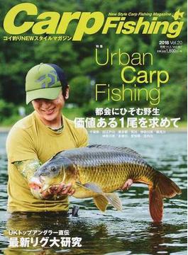 Carp Fishing コイ釣りNEWスタイルマガジン Vol.20(2018) Urban Carp Fishing