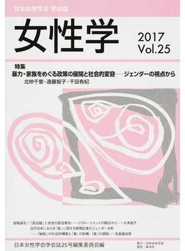 女性学 日本女性学会学会誌 Vol.25(2017) 特集暴力・家族をめぐる政策の展開と社会的変容−ジェンダーの視点から