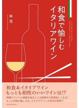 和食で愉しむイタリアワイン