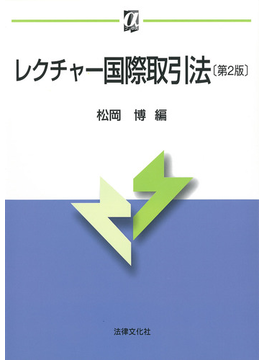 レクチャー国際取引法 第2版