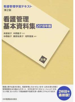 看護管理学習テキスト 第2版 別巻2018年版 看護管理基本資料集 2018年版