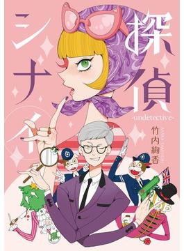【1-5セット】探偵シナイ(コミックジンガイ)
