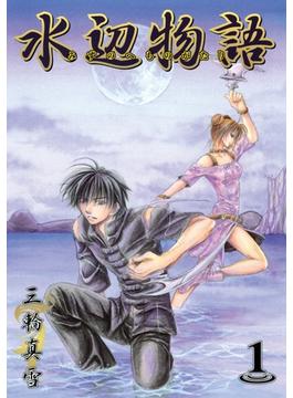 【全1-5セット】水辺物語(月刊コミックブレイド)