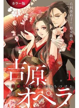 【全1-4セット】[カラー版]吉原オペラ~美娼年は軍服にくちづける(コミックノベル「yomuco」)