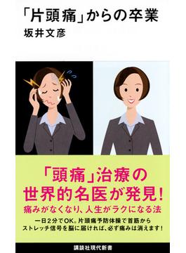 「片頭痛」からの卒業(講談社現代新書)