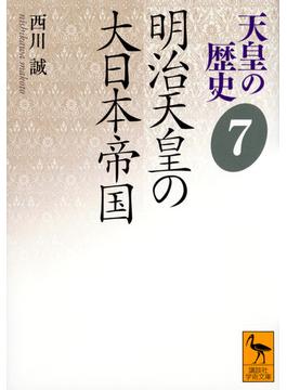 天皇の歴史 7 明治天皇の大日本帝国(講談社学術文庫)