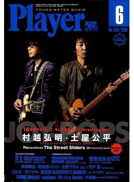 Player (プレイヤー) 2018年 06月号 [雑誌]