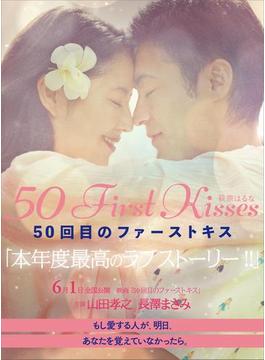 50回目のファーストキス(講談社文庫)