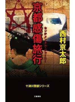 京都感傷旅行(十津川警部シリーズ)