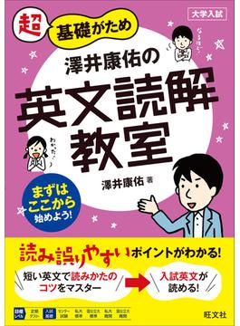 超基礎がため澤井康佑の英文読解教室 大学入試