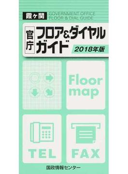 霞ケ関官庁フロア&ダイヤルガイド 2018年版