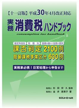 実務消費税ハンドブック 平成30年4月改正対応 11訂版