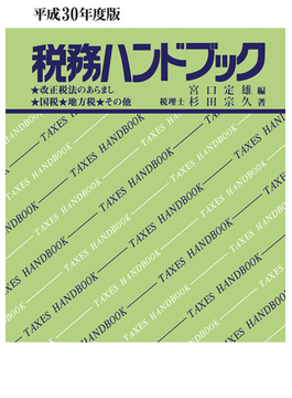 税務ハンドブック 平成30年度版