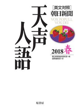天声人語 2018春