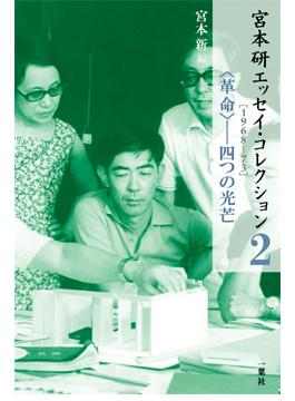 宮本研エッセイ・コレクション 2 1968−73