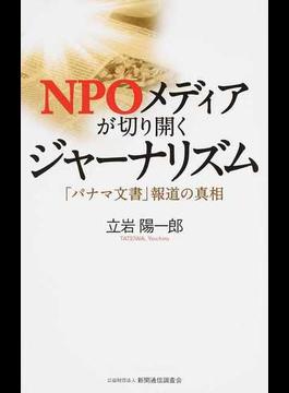 NPOメディアが切り開くジャーナリズム 「パナマ文書」報道の真相
