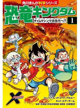 【全1-5セット】恐竜キングダム(角川まんが科学シリーズ)