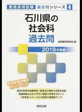 石川県の社会科過去問 2019年度版